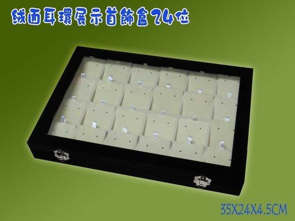 【幸福小鋪】絨面耳環展示首飾盒24位/珠寶盒/收納盒陳列盒藏寶箱情人節-客製款
