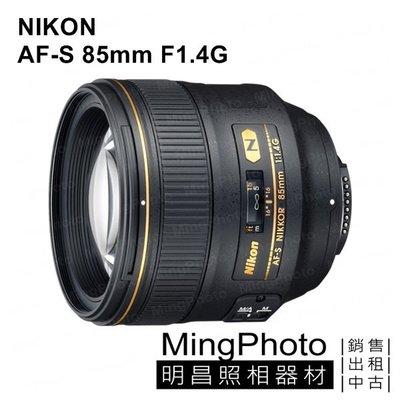 【台中 明昌 攝影器材出租】 NIKON AF-S 85mm F1.4G 鏡頭 相機出租 鏡頭出租