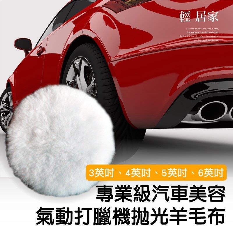 專業級汽車美容氣動打臘機拋光羊毛布  打蠟機 打蠟 羊毛盤 拋光布 汽車 機車 洗車 鍍膜-輕居家0741