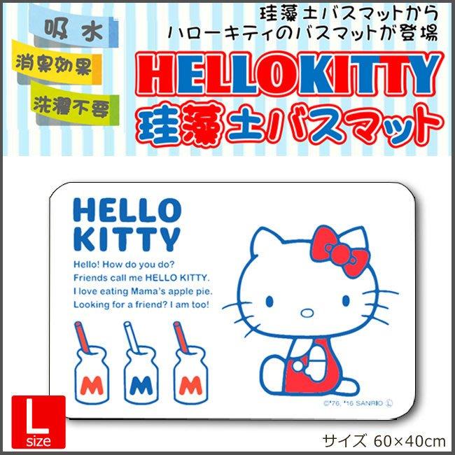 現貨  日本三麗鷗Hello Kitty的珪藻土浴墊    (L)