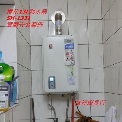 ☆大台北☆ 櫻花熱水器 SH-1331   新款上市 SH-1335 SH1333 SH-1338