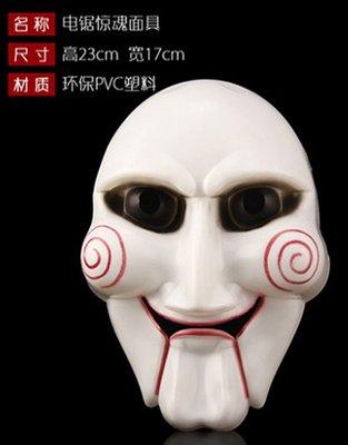 【洋洋小品恐佈面具-電鋸驚魂面具】舞會面具聖誕節表演派對扮演服裝道具萬聖節面具服裝表演出服化妝德州電鋸殺人狂面具