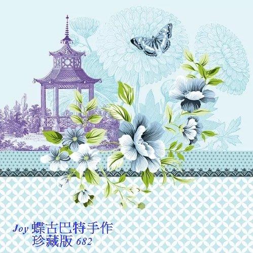 Joy 蝶古巴特手作 德國餐巾紙(33X33CM~2張)/珍藏版 683