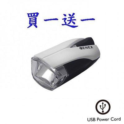 棋盤象 運動生活館 BENEX 感恩回饋推出買一送一 凡購買ET-3171-R白色自行車前燈,即送ET-3207尾燈一顆