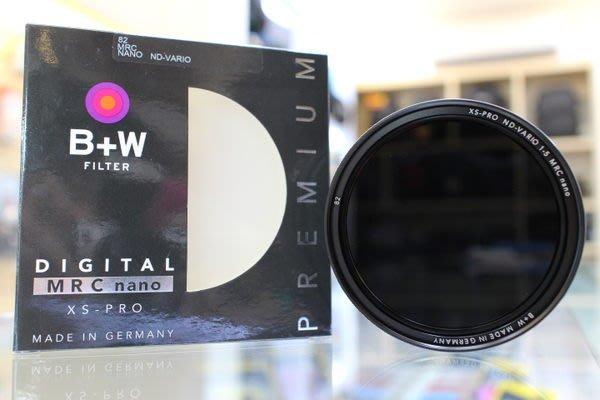 【日產旗艦】德國 B+W XS-PRO ND Vario MRC nano 82mm 可調式 減光鏡 原廠公司貨 可調減光鏡