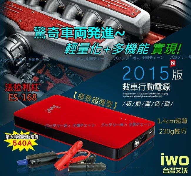 【電池達人】台灣愛沃 ES-168 救車 行動電源 汽油版 汽車 機車 拋錨 救援 發動 USB 充電器 LED 照明燈
