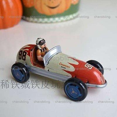 (TOYS-C__0188) 發條鐵皮玩具 出口經典懷舊 生日禮品收藏 厚鐵皮賽車汽車