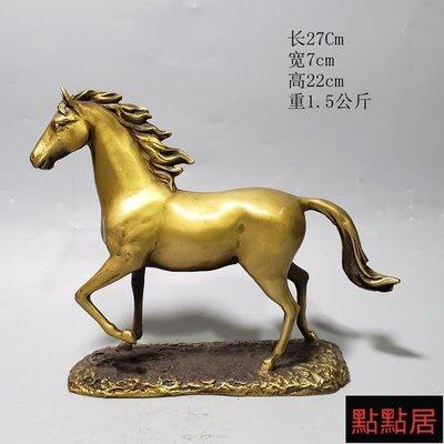 【點點居】純銅馬 動物雕塑工藝品生肖銅奔馬 家居玄關中式招財裝飾擺件DDJ1867