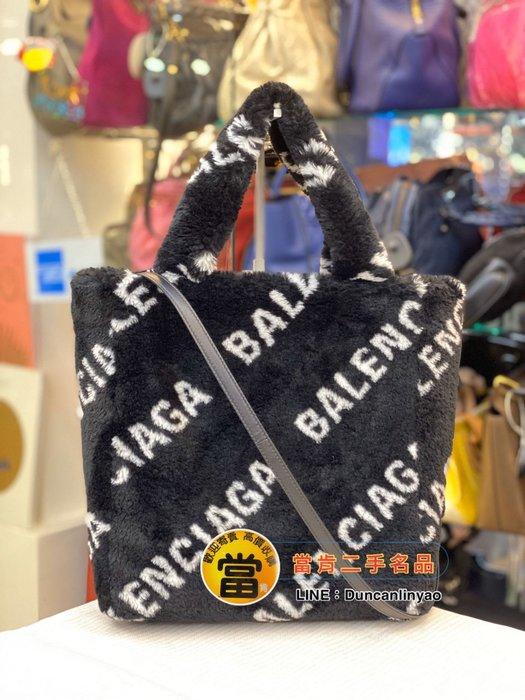 《當肯二手名品》BALENCIAGA 新款 黑色 白色 LOGO 毛毛 手提包 側背包 斜背包 ㊣