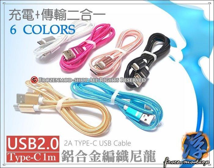 【浮若生夢SHOP】安卓尼龍編織數據線 TYPE-C USB 鋁合金 2A 1米 三星 華為 小米 智慧型手機適用
