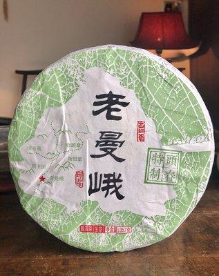 2019年 老曼峨 頭春特製 古樹普洱茶餅(生茶)