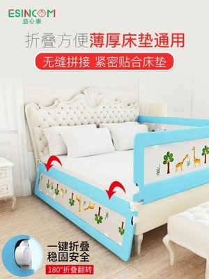 大床邊護欄桿圍欄嬰幼兒童寶寶睡覺防摔掉床擋板可折疊1.82米通用IGOCLSJ16214