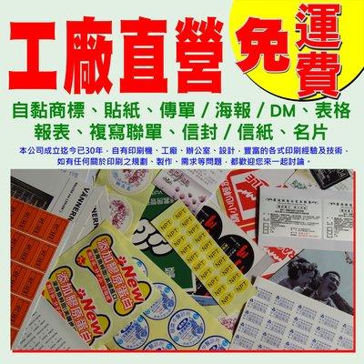 保健食品印刷品// 銅版貼紙 珠光貼紙 透明貼紙 圓點貼紙 營養標示 紙膠帶 大圖 傳單 DM 菜單