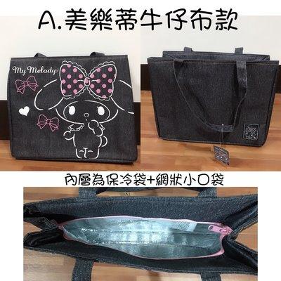 現貨 香草飛飛 日本限定 Hello Kitty Melody 凱蒂貓 美樂蒂 保冷側背袋 保鮮袋 保溫保冷袋 手提袋