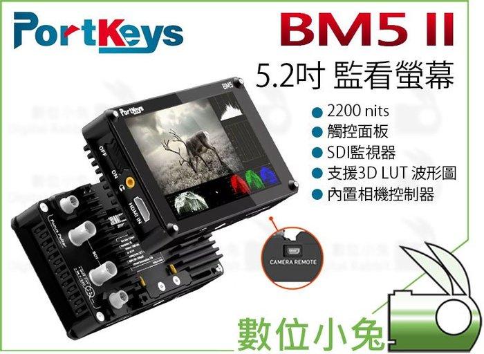數位小兔【Portkeys BM5 II 5.2吋 監看螢幕】2200nits 監視器 監視螢幕 監看器 觸控面板