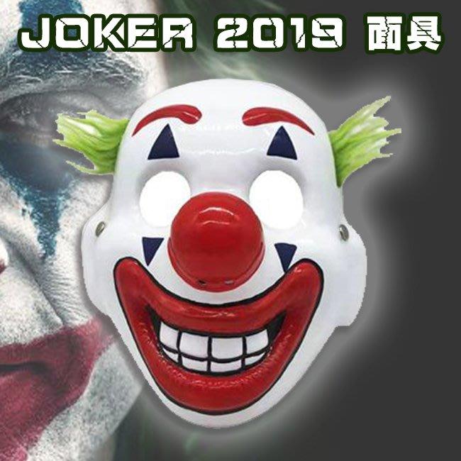 Joker 小丑面具 小丑 蝙蝠俠 2019 高譚市 DC小丑 亞瑟 佛萊克 瓦昆 菲尼克斯【A77011201】塔克