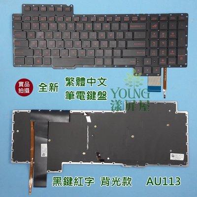 【漾屏屋】含稅 華碩 ASUS G752VY 0KNB0-E610TW00 V153062AS1 全新 中文 筆電 鍵盤
