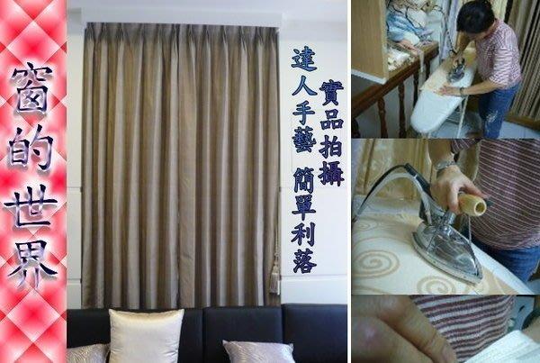 【窗的世界】20年專業製作達人,三明治遮光造型羅馬簾/窗簾#003網路訂做服務