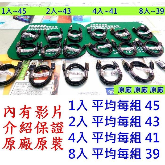 內有影片介紹 原廠 ASUS 華碩 MICRO USB 手機充電傳輸線 SAMSUNG 三星 HTC 電源線 傳輸線