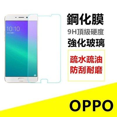 GS.Shop GEES 9H玻璃保護貼OPPO R11 F1S N3 R7 R9 R9S Plus 防玻璃貼玻璃膜