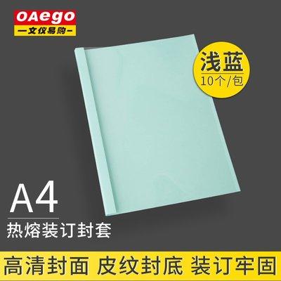 熱熔封套熱熔膠裝裝訂封面a4標書合同文檔塑料封套透明封面封皮淺藍