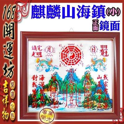 【168開運坊】化煞/招財【超強 -回...
