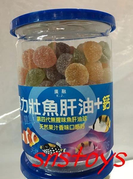 sns 古早味 魚肝油+鈣 優力壯魚肝油+鈣 魚肝油 軟糖 兒童魚肝油 水果糖 水果軟糖 275公克