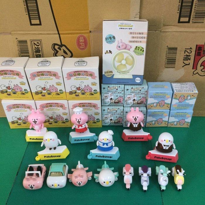 不拆賣~卡娜赫拉的小動物保冷袋一組五款(含星空海灘消暑兜風款)+ (造型小機車4款+閃亮抱抱公仔6款&兔兔P助小汽車小飛機組+usb兔兔風扇)合售