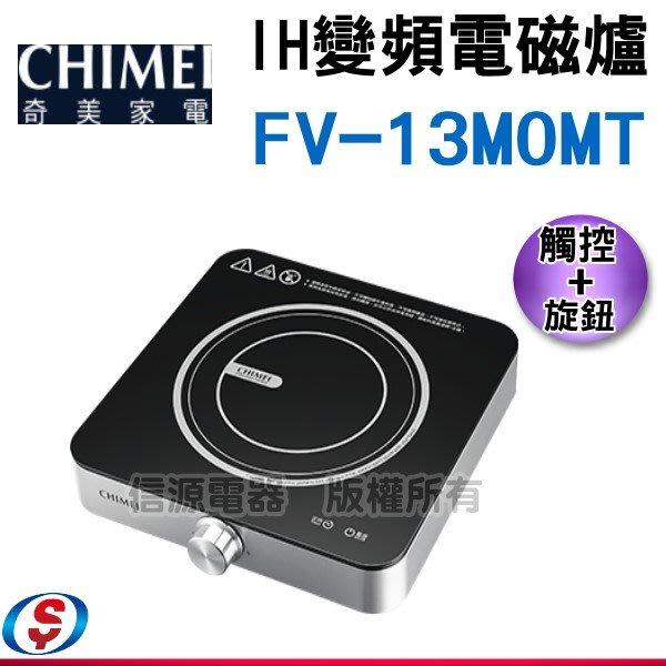 【新莊信源】CHIMEI IH變頻電磁爐FV-13M0MT/FV13M0MT