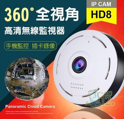 ►3C當舖12號◄HD8 360度全景 紅外線夜視 雙向對講 WIFI 監視器 攝影機 APP遠端操控 多種模式