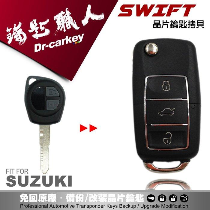 【汽車鑰匙職人】鈴木汽車 SUZUKI SWIFT 遙控器摺疊鑰匙配製 遺失不見