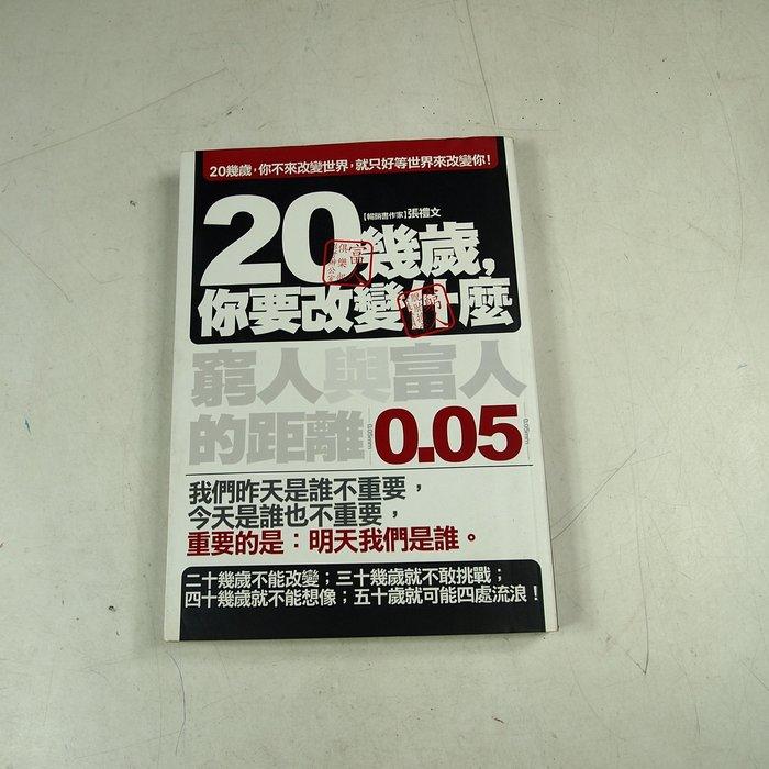 【懶得出門二手書】《20幾歲你要改變什麼》│海鴿文化│張禮文│七成新(32C34)