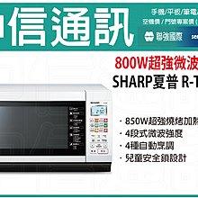 台灣續約搭配燒烤爐 SHARP 夏普 R-T25JG 25公升 微電腦燒烤微波爐 更多資費價格洽關於我門號專員