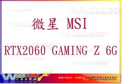 【WSW 顯示卡】微星 MSI RTX 2060 GAMING Z 6G 自取11680元 全新盒裝公司貨 台中市