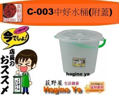 荻野屋 C-003中好水桶(附蓋)/透明水桶/洗車桶/水桶附蓋/浴室桶/廚餘桶/C003直購價