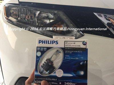 《宏沅國際》Nissan X-Trail 專用 PHILIPS X-treme LED 大燈 6200K (3年保固)