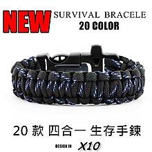 --- X 10 --- 20色 軍事 7芯傘繩手環 多功能 軍用傘兵繩 快速接頭  迷彩 特戰  MADNESS