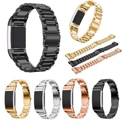 丁丁 Fitbit charge 2 不鏽鋼 錶帶 心率智能手環替換腕帶 三珠精鋼帶 金屬錶帶 防水防汗 時尚高貴