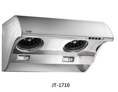 不鏽鋼 排油煙機 JT-1710M 1710 L 斜背式 (大風胃)