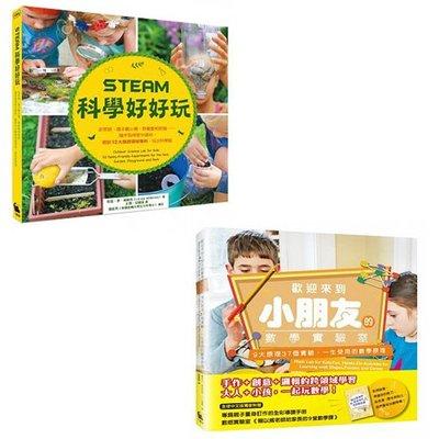 全新暢銷書【《STEAM科學好好玩》+《歡迎來到小朋友的數學實驗室》】免運費!