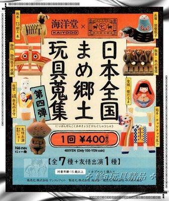 ✤ 修a玩具精品 ✤ ☾現貨扭蛋☽ 日本 正版 海洋堂 日本鄉土玩具 第4彈 全7款 加1隱藏 童年的回憶 限量特價