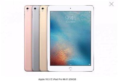 永興蘋果專賣店Apple 10.5 吋 iPad Pro Wi-Fi 256GB