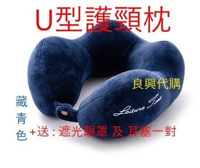 U 型護頸枕 + 送 : 遮光眼罩 及 耳塞一對 【 免運賠售出清 】藏青色一個  ° ☆良興代購小舖☆ °