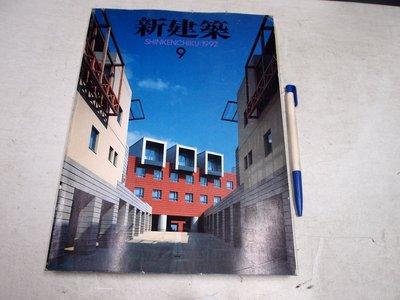 【懶得出門二手書】《新建築9》the japan architect:1992 │七成新(B25E21)