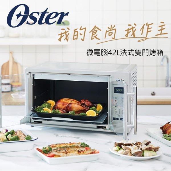 ..☆.。.【美國Oster】友情代賣☆.。微電腦法式雙門烤箱42L ☆.。.:*