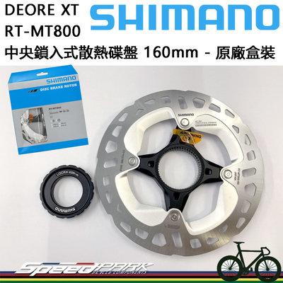 原廠盒裝【速度公園】SHIMANO DEORE XT RT-MT800 中央鎖入式散熱碟盤 140/160mm 碟煞盤