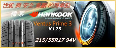韓泰 HANKOOK VENTUS PRIME 3 K125 215/55/17 特價2700 PS4 CPC6 AU5