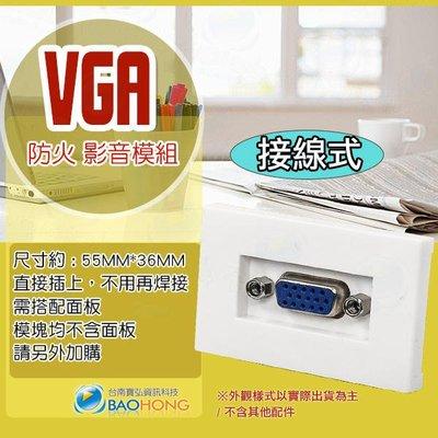 含稅價】模組化 VGA接線式不含面板 音響壁插 影音插座 VGA鎖線式卡線式 免焊接模組 VGA影像插座 影音訊號插座