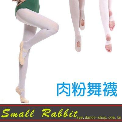 小白兔舞魅時尚館-RT0710現代舞芭蕾舞懶人襪專用腳底洞舞襪芭蕾肉粉色芭蕾舞襪踩腳襪襪底洞褲襪