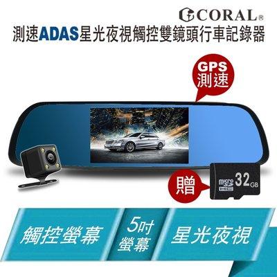 裝到好3300 2K觸控ADAS星光夜視T6觸控雙鏡頭行車記錄器,測速相機提醒,車距預警,車道維偏移預警加送32G記憶卡